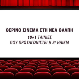 therino cinema
